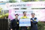 KMI 이규장 이사장(가운데)와 허기복 연탄은행 대표(왼쪽), 김용균 연탄은행홍보대사(오른쪽)가 연탄 30만장 기증판을 보이며 기념촬영하고 있다