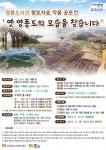 영종도 향토기록자료 작품 공모전 개최 포스터