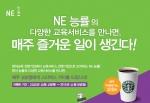 능률이 오는 11월 8일까지 NE 능률의 다양한 교육서비스를 주제로 NE 능률 퀴즈 이벤트를 실시한다