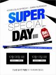 세기P&C가 한국판 블랙프라이데이를 맞아 SUPER SPECIAL DAY를 2015년 10월 6일과 10월 13일, 2일간 오전10시 부터 오후 6시까지 진행한다