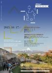 하루에 걷는 600년 서울 순성놀이 포스터