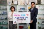 아미코스메틱이 서울시 장애인 복지시설 협회 화장품을 기부했다