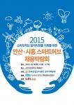 2015 안산·시흥 스마트허브 채용박람회 포스터