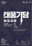 남산예술센터, 한일 공동제작 '태풍기담' 10월 24일 개막