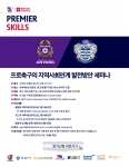 프로축구의 지역사회연계 발전방안 세미나 포스터
