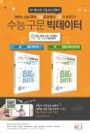 NE 능률이 100% 수능 기출 문장으로 만든 영어 구문서 수능 구문 빅데이터 시리즈를 출시했다