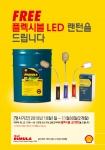 한국쉘석유 리무라 R5 LE 사은행사 포스터