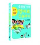 글로벌 시대 영어로 진료하기 책 표지