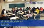 외국인을 위한 한글학회 한국어 능력시험 KLT가 제3차 모의시험을 시작했다
