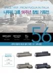 나뚜찌, 창립 56주년 기념 브랜드 기획전 AVANA 2570 선보여