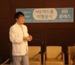 대전 엠제이피부과에서 열린 여드름 홈케어클래스에서 김경훈 대표원장이 다양한 여드름 지식에 대해 강연하는 모습