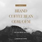 브라운백 커피가 세계 최초 주문자 생산방식 맞춤형 원두 커피 제조 서비스를 출시했다