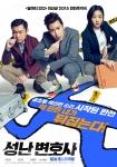 영화 성난 변호사 포스터
