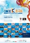 원케이 콘서트 포스터 (사진제공: 새시대통일의노래캠페인 조직위원회)