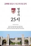 도서출판 행복에너지에서 출판한 고려대 명강사 최고위과정 2기 - 명강사 25시