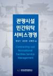 관광시설 민간위탁 서비스경영 표지
