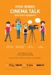 시네마 토크 포스터
