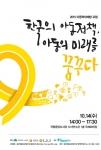 2015 아동학대예방포럼 포스터