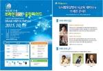 제10회 국제브레인HSP올림피아드 본선대회 포스터