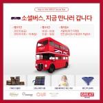 주한영국문화원이 영국의 유명 사회적기업 제품을 소개하는 소셜버스 캠페인을 개최한다