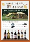 레뱅드매일이 12일부터 오는 11월 30일까지 가을 캠핑 시즌을 맞아 스페인 와인과 함께 하는 가을 캠핑 프로모션을 실시한다