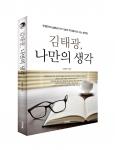 시너지북이 에세이집 김태광, 나만의 생각을 출간했다