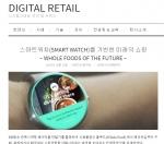 디지털리테일 사이트 화면