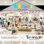 베베스킨이 베이비&키즈 라이프스타일숍 트윈키즈 365 매장에 입점했다 (사진제공: 베베스킨코리아)