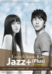 Jazz+ 공연 포스터