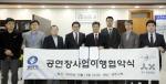 서울 광장동에 위치한 공연장 악스코리아는 10월 13일 오전 10시 광진구청과 악스홀 사업운영에 관한 협약을 체결했다
