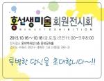 홍선생미술이 다섯 번째 수원지역 연합 회원전시회를 개최한다