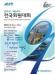 사단법인 한국청년회의소가 제64차 전국회원대회를 개최한다