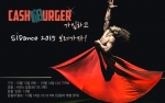 티모넷이 캐시버거 가입하고 2015 서울세계공연축제 가자 행사를 실시한다