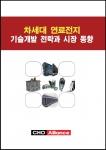 차세대 연료전지 기술개발 전략과 시장 동향 보고서 표지