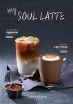 커피니에서 가을시즌을 맞이해 마이 소울 라떼를 출시했다.