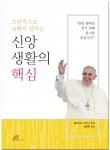 바오로딸이 프란치스코 교황이 말하는 신앙생활의 핵심을 출간했다