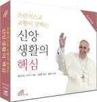 바오로딸이 프란치스코 교황이 말하는 신앙생활의 핵심 오디오북을 출시했다