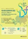 민주화운동기념사업회가 2015 서울민주주의포럼-아시아 민주주의 진단을 개최한다