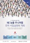 NE 능률 주니어랩이 오는 10월 15일부터 서울을 비롯한 전국 36개 주요 도시에서 2015년 하반기 가맹사업 설명회를 개최한다