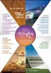 2015  난빛축제 포스터