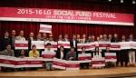 LG Social Fund Festival이 성황리에 끝났다
