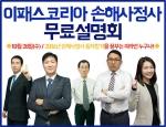이패스코리아 '2016년 손해사정사 합격전략 무료설명회' 선착순 모집 중
