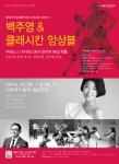백주영&클래시칸앙상블, 피아졸라 스페셜 포스터