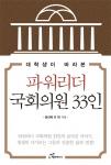 도서출판 행복에너지 권선복 대표, '대학생이 바라본 파워리더 국회의원 33인' 출간