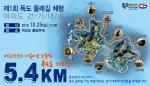 독도 둘레길 체험 여의도 걷기대회 행사 포스터