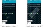 모바일 화면 워터마크 적용 전과 후 비교 (사진제공: 테르텐)