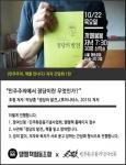 '민주주의, 책을 만나다'와 '정당의 발견' 저자 박상훈 저자 간담회 개최