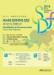 민주화운동기념사업회가 주최하고 행정자치부 국회안전행정위원회가 후원하는 2015 서울민주주의포럼이 21일부터 22일까지 국회도서관 대강당과 서울 켄싱턴 호텔에서 열린다
