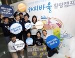 제 3회 해피바울 힐링캠프에서 의료진과 환자들이 함께 염증성 장질환에 대한 인식 개선에 대한 캠페인을 열었다