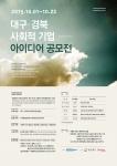 대구경북 사회적기업 아이디어 공모전 포스터